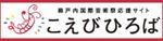 瀬戸内国際芸術祭サポーターサイト