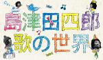 島津田四郎 歌の世界